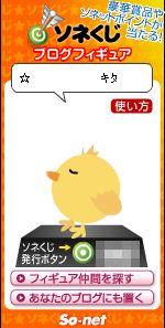sonekuji2.jpg